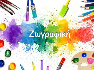 Ζωγραφική - Βιβλιοπωλείο Ροζ Πάνθηρας