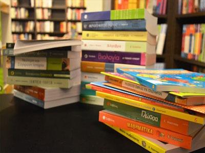 Σχολικά Βοηθήματα - Βιβλιοπωλείο Ροζ Πάνθηρας